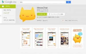 MeowChat_-_Google_Play_の_Android_アプリ