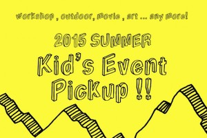cocomag_kidsevent_2015summer-600x400-1436448363