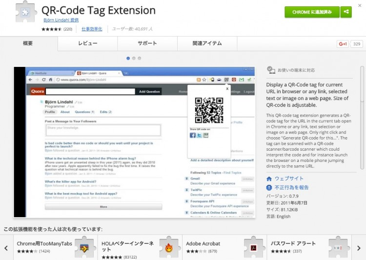 QR-Code_Tag_Extension_-_Chrome_ウェブストア